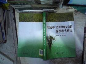长江流域广适型超级杂交稻株型模式研究