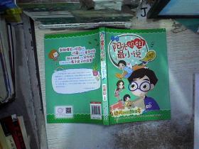 阳光姐姐最小说:旋风班级趣事多