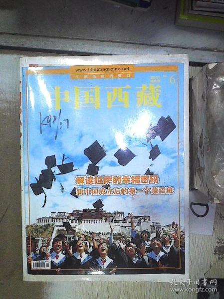 中国西藏   2011  6   ,