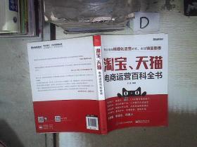 淘宝、天猫电商运营百科全书