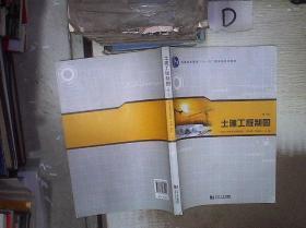 土建工程制图  第5版 ,, 。