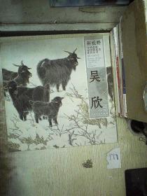 新视野当代名家中国画鉴赏系列丛书:吴欣