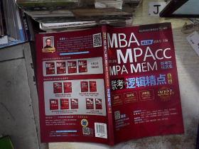 2021机工版精点教材MBA/MPA/MPAcc/MEM联考与经济类联考逻辑精点(1 第12版