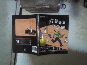 波普先生的企鹅:国际大奖小说注音版'' 。。