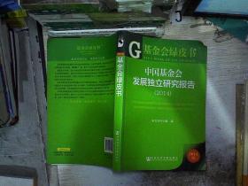 基金会绿皮书:中国基金会发展独立研究报告(2014版)