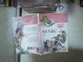 杨红樱校园童话系列   周末大逃亡 。