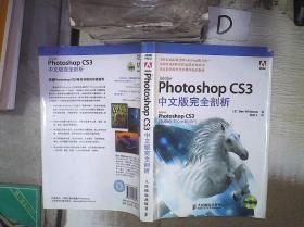 Photoshop CS3中文版完全剖析 。。
