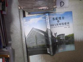 低碳理念的岭南人居环境建设 。