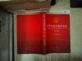 中华人民共和国史稿 第二卷 1956-1966