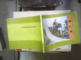 (连环画)水浒传连环画之十一..闹江州