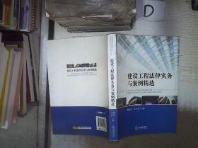建设工程法律实务与案例精选'' 。