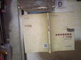 中共中央在延安十三年史纲 。
