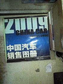 2009中国汽车销售图册