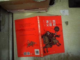 凯叔三国演义.三分天下(12)