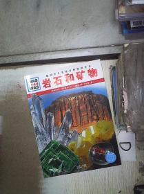 德国少年儿童百科知识全书:岩石和矿物。