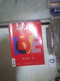 新周刊    2021  3