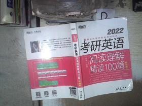 新东方 (2022)考研英语阅读理解精读100篇(高分版)
