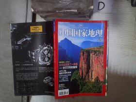 中国国家地理    2011   5  .