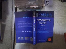 广州文化创意产业发展报告(2016)