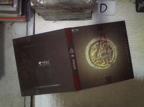 岭南风物传说 广东电信电话卡珍藏册(12张电话卡)