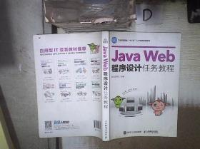 Java Web程序设计任务教程 。。