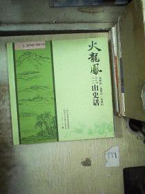火龙凤三山史话
