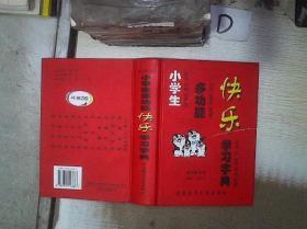 小学生多功能快乐学习字典'' 。