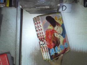 源氏物语(上中下全三册)带函套