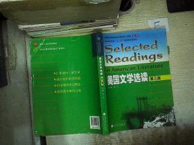 美国文学选读(第3版)