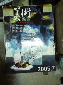 美术 2005 7