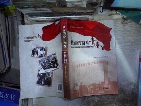 广州中共党史研究丛书:壮丽的奋斗青春(烽火岁月中的国立第二侨民师范学校)