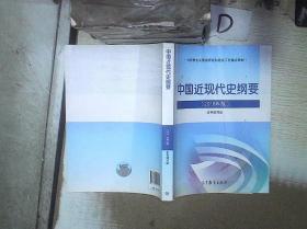 中国近现代史纲要(2018年版) ,.......