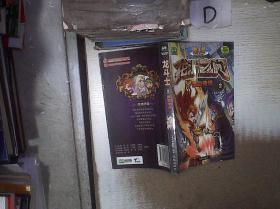龙斗士(2):圣剑传说