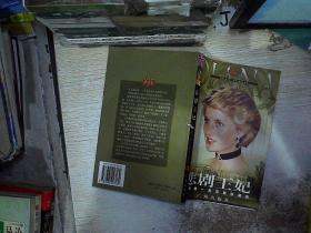 悲剧王妃:戴安娜一生写照珍藏集