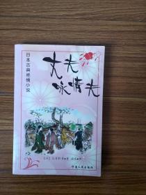 日本古典艳情小说:丈夫咏情夫