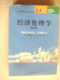 经济伦理学译丛-经济伦理学(第五版)