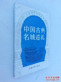中国古典名城巡礼