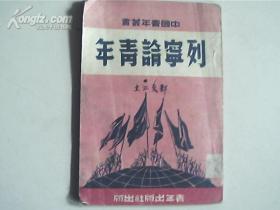 列宁论青年(1950年一版一印 仅发行5000册)