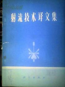 射流技术译文集