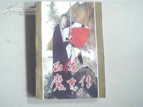 白发魔女传(修订本)下册 /1985年1版1印