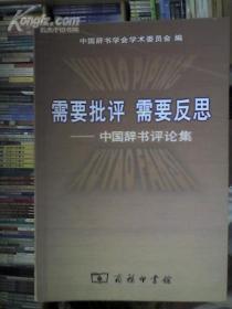 需要批评需要反思(中国辞书评论集)
