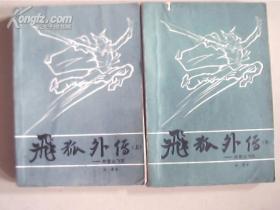 飞狐外传--附雪山飞狐(上中1985-册)