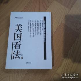 文汇新观察丛书:美国看法(有作者签字)