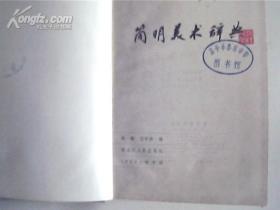 简明美术词典(精装 无护封 )