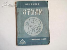 《分子的运动》  苏联大众科学丛书