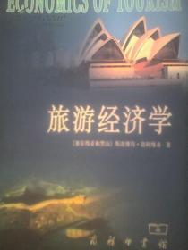 旅游经济学