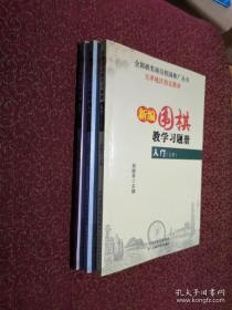 新编围棋教学习题册:入门(上中下册)