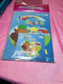 Love English(Story Book 3+手工作品秀+粘贴)含盘2本和售