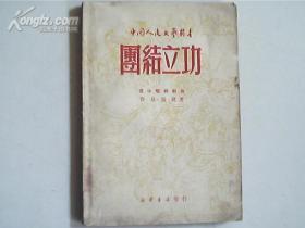 《团结立功》(中国人民文艺丛书)1949年版(一版一印 仅发行5000册)