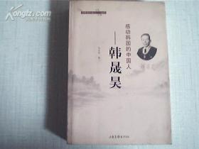 齐鲁海外名人传记丛书:感动韩国的中国人--韩晟昊